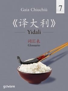 chiucchiu_yidali_7